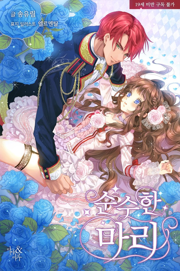 1boy 1girl blue_eyes blue_flower blush braid breasts brown_hair chain cover cover_page dress dress_flower elemental flower frilled_dress frills garter_straps green_eyes hair_flower hair_ornament hetero long_hair long_sleeves looking_at_another novel_cover official_art petals redhead small_breasts smile thigh_strap uniform very_long_hair