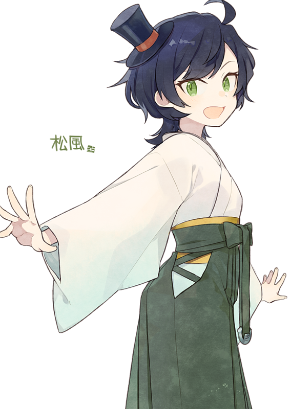 1girl ahoge ark_kan bangs black_hair blush character_name eyebrows_visible_through_hair furisode green_eyes green_hakama hakama hat japanese_clothes kantai_collection kimono long_sleeves matsukaze_(kantai_collection) meiji_schoolgirl_uniform mini_hat open_mouth short_hair simple_background solo swept_bangs top_hat white_background wide_sleeves
