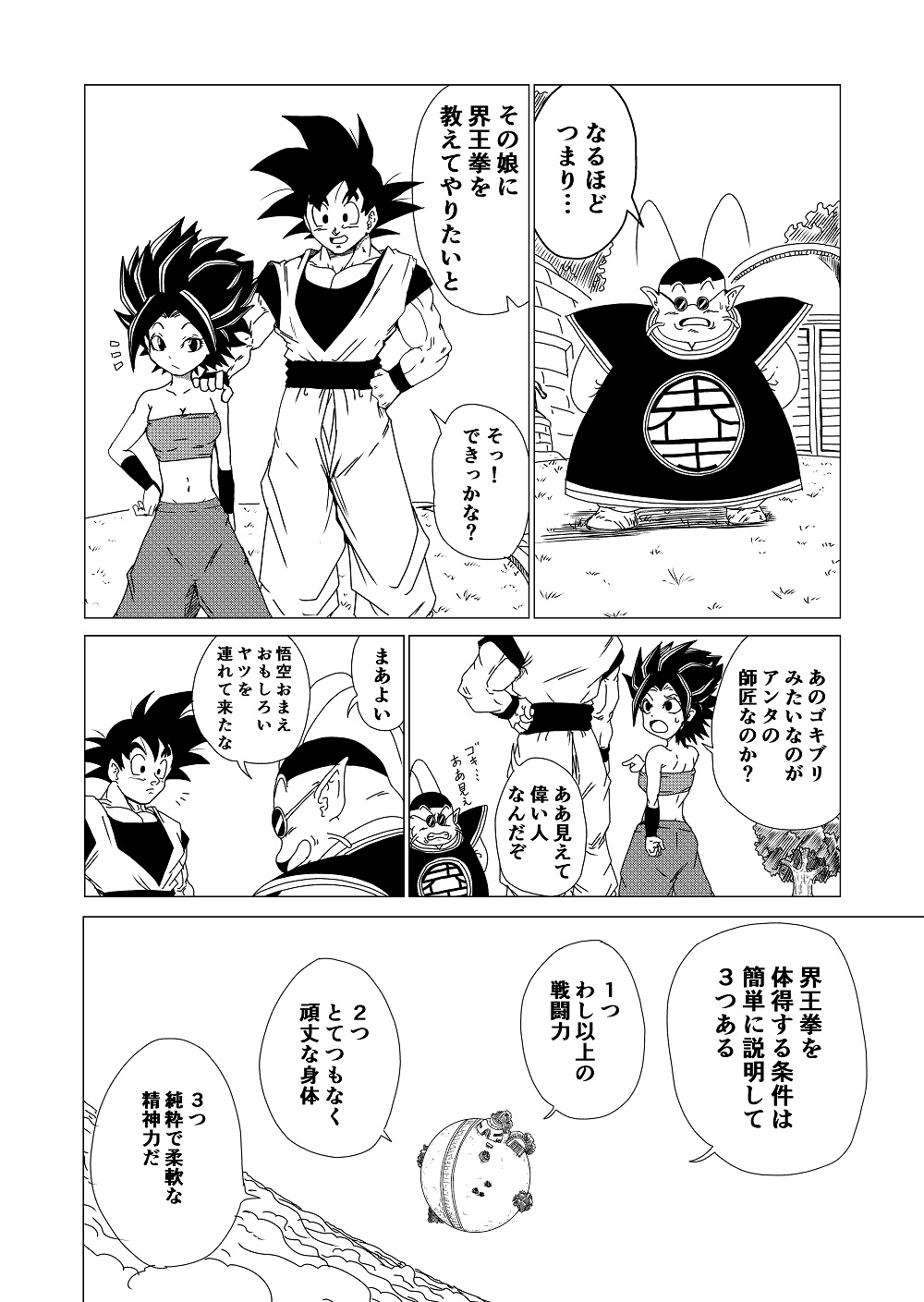1girl 2boys antennae black_eyes black_hair caulifla clouds commentary commentary_request dougi doujinshi dragon_ball dragon_ball_super grin highres misaki339 monochrome moon multiple_boys north_kaiou north_kaiou's_planet planet pointing_at_another saiyan smile son_goku strapless sunglasses translation_request tubetop whiskers