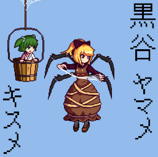 2girls antinomy_of_common_flowers blonde_hair blue_background bow brown_dress brown_eyes brown_footwear bucket buttons character_name dougi dress english_commentary green_eyes green_hair hair_bow hair_ornament hair_ribbon hands_up in_bucket in_container insect_girl kisume kurodani_yamame long_sleeves looking_to_the_side medium_hair multiple_girls official_style open_mouth pinafore_dress pixel_art ponytail ribbon shadow short_hair silk simple_background smile spider_girl spider_legs spider_web the_hammer_(pixiv30862105) touhou translated twintails yellow_ribbon