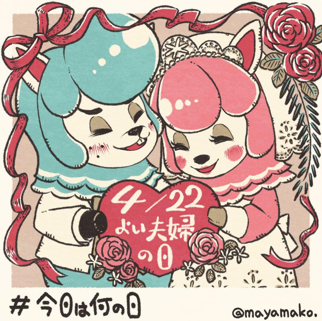1boy 1girl alpaca blush bridal_veil closed_eyes dated doubutsu_no_mori dress flower freckles kaizou_(doubutsu_no_mori) lisa_(doubutsu_no_mori) makora_higa no_humans ribbon rose simple_background translation_request twitter_username veil wedding_dress