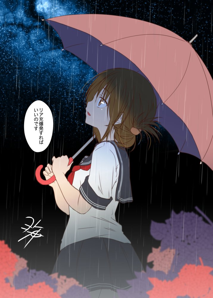 1girl bangs blurry_foreground brown_eyes brown_hair commentary_request eyebrows_visible_through_hair folded_ponytail from_side hair_between_eyes holding holding_umbrella inazuma_(kantai_collection) kantai_collection looking_up neckerchief open_mouth rain red_neckwear sailor_collar shirt short_sleeves sidelocks signature sky solo star_(sky) starry_sky translation_request umbrella white_serafuku white_shirt yua_(checkmate)