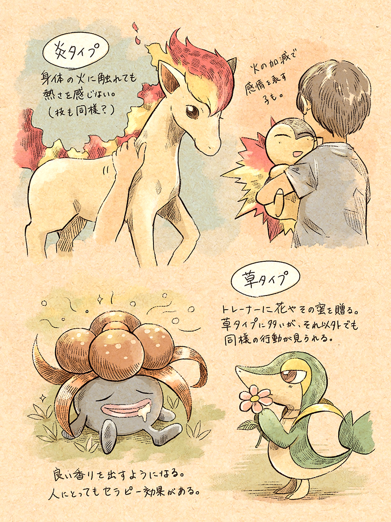 1boy brown_hair closed_eyes commentary_request cyndaquil drooling flower gen_1_pokemon gen_2_pokemon gen_5_pokemon gloom grass holding holding_flower holding_pokemon matsuri_(matsuike) open_mouth petting pink_flower pokemon pokemon_(creature) ponyta saliva shirt short_hair short_sleeves snivy translation_request