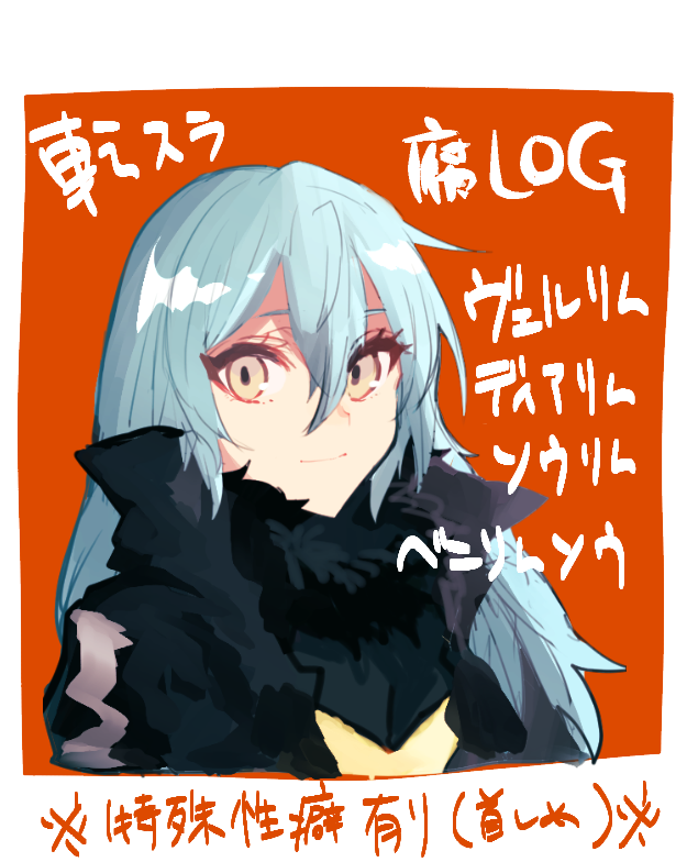 1other androgynous bangs blue_hair closed_mouth fur fur_collar fur_scarf fur_trim hair_between_eyes long_hair looking_at_viewer open_mouth rimuru_tempest sakusan_yousoeki scarf simple_background smile solo tensei_shitara_slime_datta_ken yellow_eyes