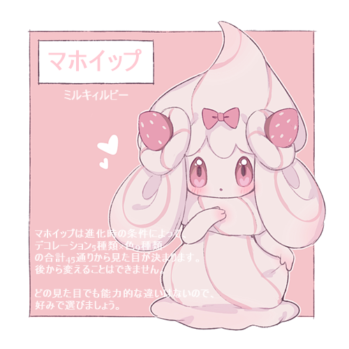 1girl alcremie alcremie_(ruby_cream) alcremie_(strawberry_sweet) blush border bow character_name clarevoir commentary_request cream_(specie) creatures_(company) english_commentary food fruit full_body game_freak gen_8_pokemon hair_bow hand_up heart heart_in_eye lowres mixed-language_commentary nintendo no_humans olm_digital open_mouth outline outside_border partial_commentary pink_background pink_bow pokemon pokemon_(creature) red_eyes simple_background solo standing strawberry symbol_in_eye text_focus the_pokemon_company translation_request white_border white_outline