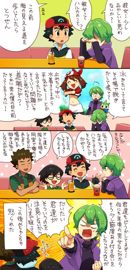 4boys anger_vein ash_ketchum baseball_cap black_hair brock_(pokemon) brown_hair closed_eyes coffee_cup collared_shirt commentary_request cup disposable_cup drew_(pokemon) drinking_straw eyebrows_visible_through_hair fingerless_gloves gen_3_pokemon glass glasses gloves green_hair hat indoors jacket looking_at_another max_(pokemon) may_(pokemon) multiple_boys open_mouth pointing pokemon pokemon_(anime) pokemon_dppt_(anime) pokemon_rse_(anime) polka_dot roselia sasairebun shirt short_sleeves shrugging smile speech_bubble tongue translation_request