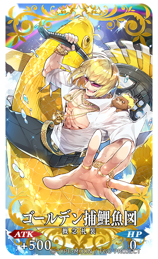 1boy abs ass bangs bare_chest blonde_hair chest collared_shirt craft_essence dynamic_pose fate/grand_order fate_(series) giant male_focus muscle official_art open_clothes open_mouth open_shirt orion_(fate/grand_order) over_shoulder partially_unbuttoned rainbow redrop sakata_kintoki_(fate/grand_order) shirt short_hair smile stuffed_animal stuffed_toy sunglasses teddy_bear thighs weapon weapon_over_shoulder white_shirt