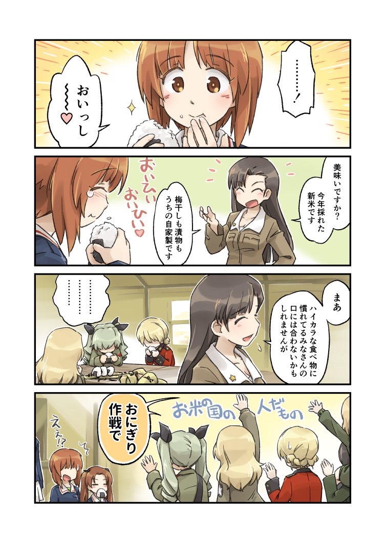 ! ... 6+girls :t ^^^ anchovy_(girls_und_panzer) anzio_military_uniform asymmetrical_bangs bangs belt black_bow blonde_hair blue_jacket bow braid brown_eyes brown_hair brown_jacket chi-hatan_military_uniform closed_eyes commentary_request darjeeling_(girls_und_panzer) drill_hair eating emblem epaulettes eyebrows_visible_through_hair food food_in_mouth food_on_face fork girls_und_panzer green_hair grey_jacket hair_bow hand_up heart holding holding_fork indoors jacket kadotani_anzu katyusha_(girls_und_panzer) kawashima_momo kay_(girls_und_panzer) light_rays long_hair long_sleeves looking_at_another military military_uniform multiple_girls nishi_kinuyo nishizumi_miho nonna_(girls_und_panzer) onigiri ooarai_military_uniform open_mouth parted_bangs partial_commentary pravda_military_uniform red_jacket sam_browne_belt saunders_military_uniform short_hair sitting smile sparkle spoken_ellipsis spoken_exclamation_mark st._gloriana's_military_uniform standing star_(symbol) straight_hair sweatdrop tearing_up tewarusa tied_hair translation_request twin_braids twin_drills twintails uniform