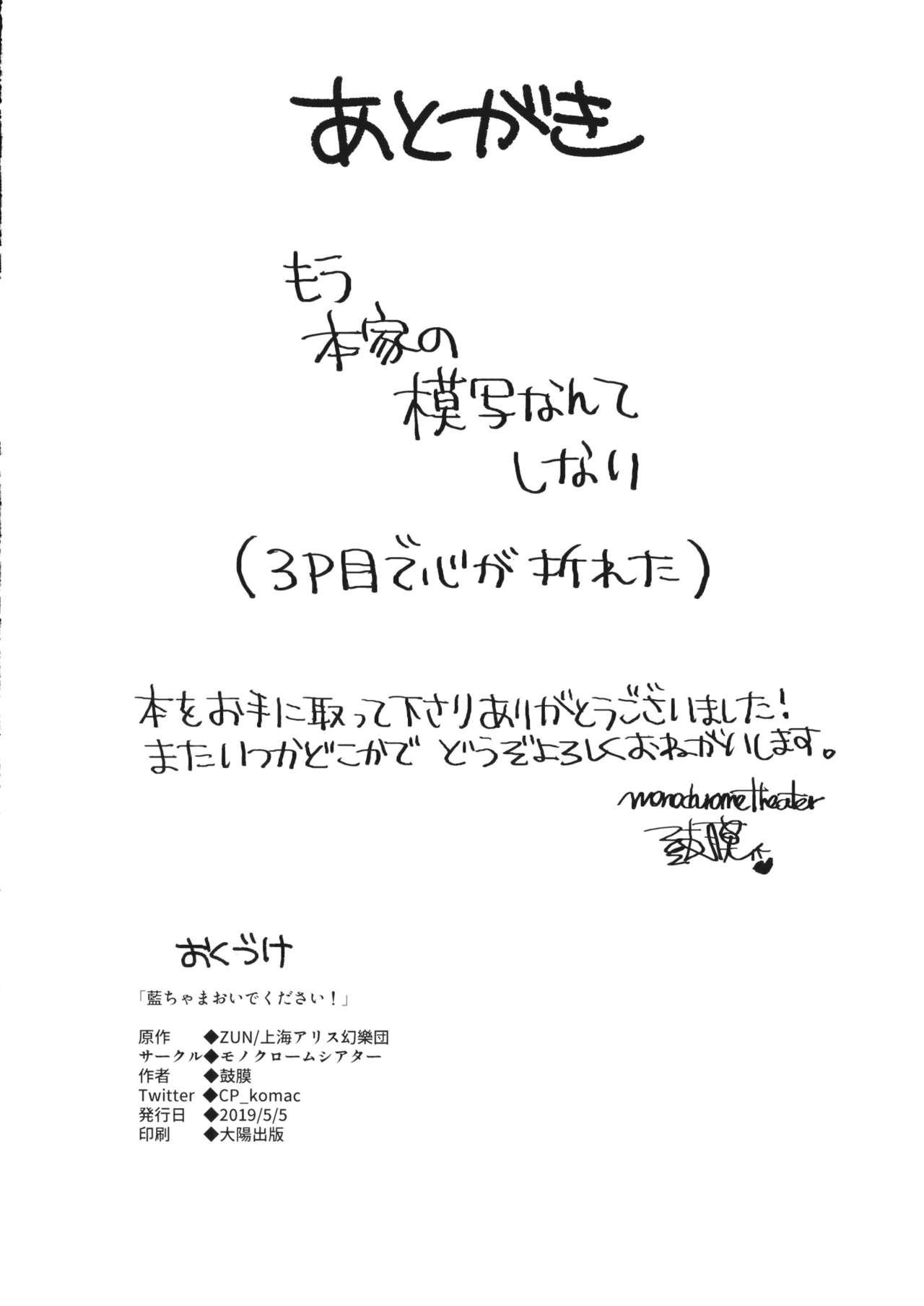credits_page highres komaku_juushoku touhou translation_request