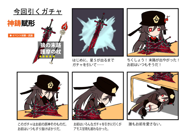 1girl brown_hair chibi covering_face depressed gacha genshin_impact half-closed_eyes hat how_to_make_sushi hu_tao long_sleeves lying meme nanatu_yashiki polearm rating red_eyes sad shorts simple_background solo star_(symbol) sword table text_focus translation_request under_table weapon white_background