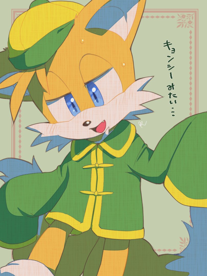 1boy :d animal_ears animal_nose blue_eyes blush chinese_clothes fang fox_boy fox_ears fox_tail furry gloves green_headwear half-closed_eye hat long_sleeves looking_at_viewer male_focus misuta710 open_mouth shoes sleeves_past_fingers sleeves_past_wrists smile solo sonic_the_hedgehog tail tails_(sonic) white_gloves