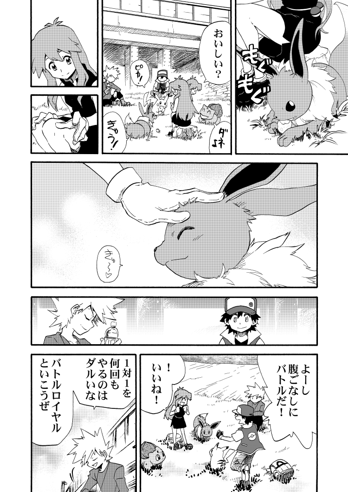 backpack backpack_removed bag bangs black_dress black_hair blue_oak bottle brown_hair bulbasaur claws closed_eyes doujinshi dress eevee gen_1_pokemon gloves hat jacket leaf_(pokemon) medium_hair pikachu pointy_ears pokemon pokemon_(creature) seijun smile spiky_hair translation_request water_bottle