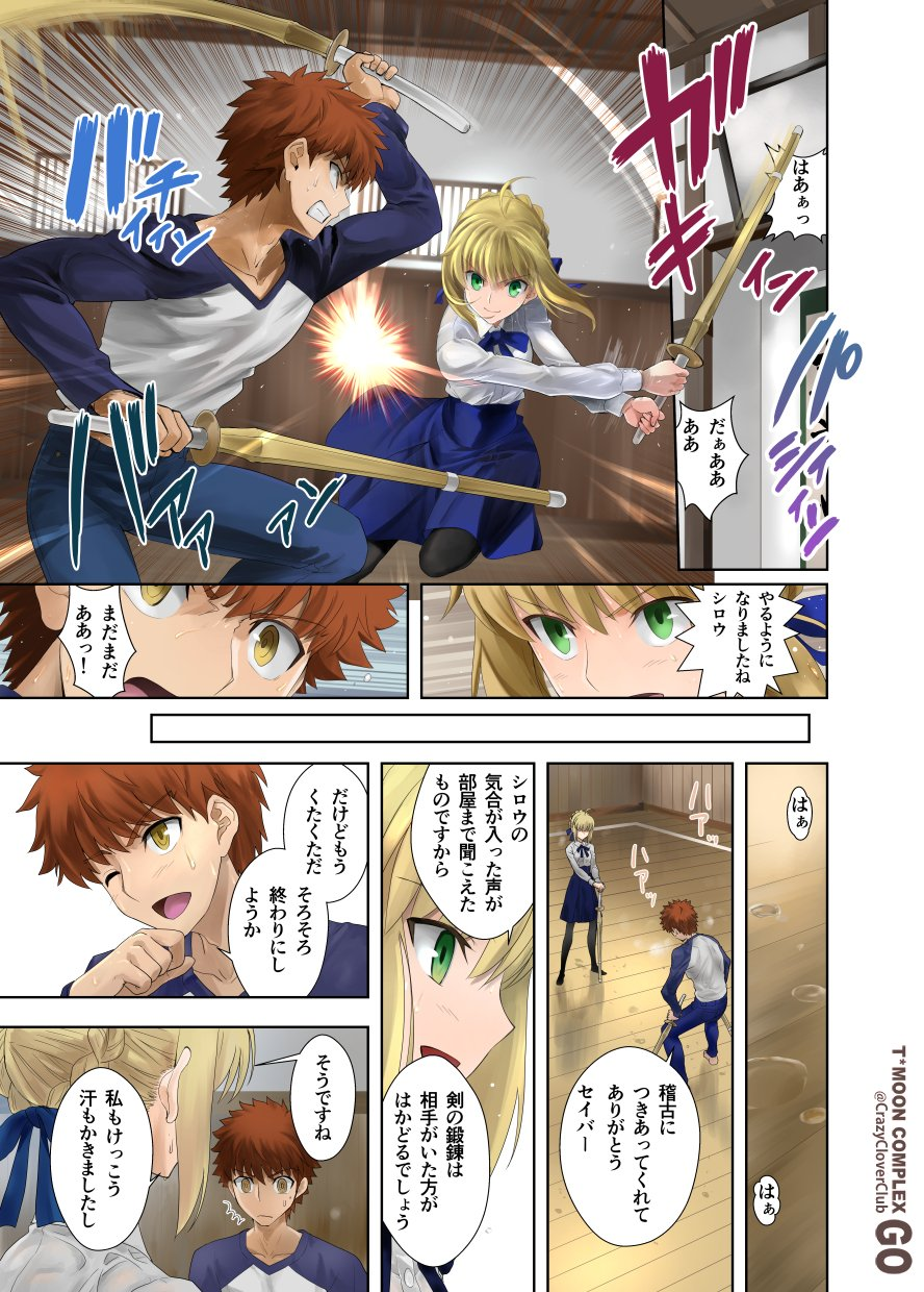 1boy 1girl ahoge artoria_pendragon_(all) bamboo blonde_hair blouse dojo dual_wielding emiya_shirou fate/stay_night fate_(series) green_eyes highres holding kendo orange_hair raglan_sleeves saber shinai shirotsumekusa shirt skirt sword training weapon white_shirt wooden_sword yellow_eyes