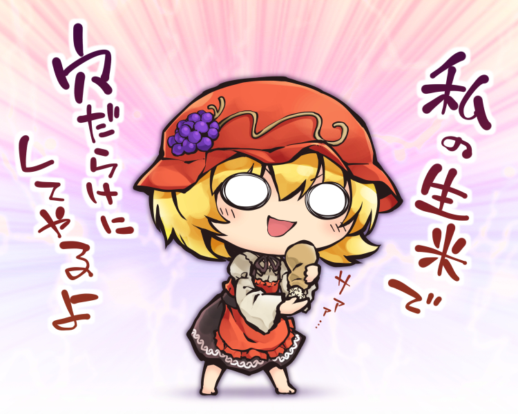 1girl aki_minoriko apron barefoot blonde_hair blush bow bowtie brown_dress chibi commentary_request dress food fruit full_body grapes hair_ornament hat long_sleeves nekoguruma open_mouth pouch rice short_hair simple_background solo touhou translation_request