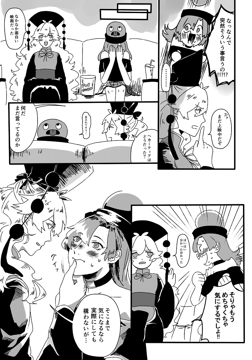 2girls blush couch cup disposable_cup drinking_straw eye_contact finger_to_mouth food hand_on_another's_face hands_on_own_face hecatia_lapislazuli imminent_kiss junko_(touhou) long_hair looking_at_another multiple_girls popcorn raya_(uk_0128) shushing surprised touhou translated yuri
