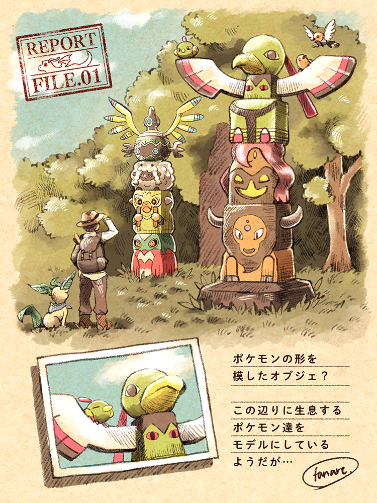 1boy backpack bag boots brown_bag brown_footwear brown_headwear brown_pants clouds commentary_request day dragonite fletchling gen_1_pokemon gen_2_pokemon gen_4_pokemon gen_5_pokemon gen_6_pokemon gen_8_pokemon gourgeist grass hat hawlucha leafeon long_sleeves male_focus matsuri_(matsuike) natu number outdoors pants photo_(object) pokemon pokemon_(creature) sigilyph sky standing tauros thwackey translation_request tree wooloo xatu