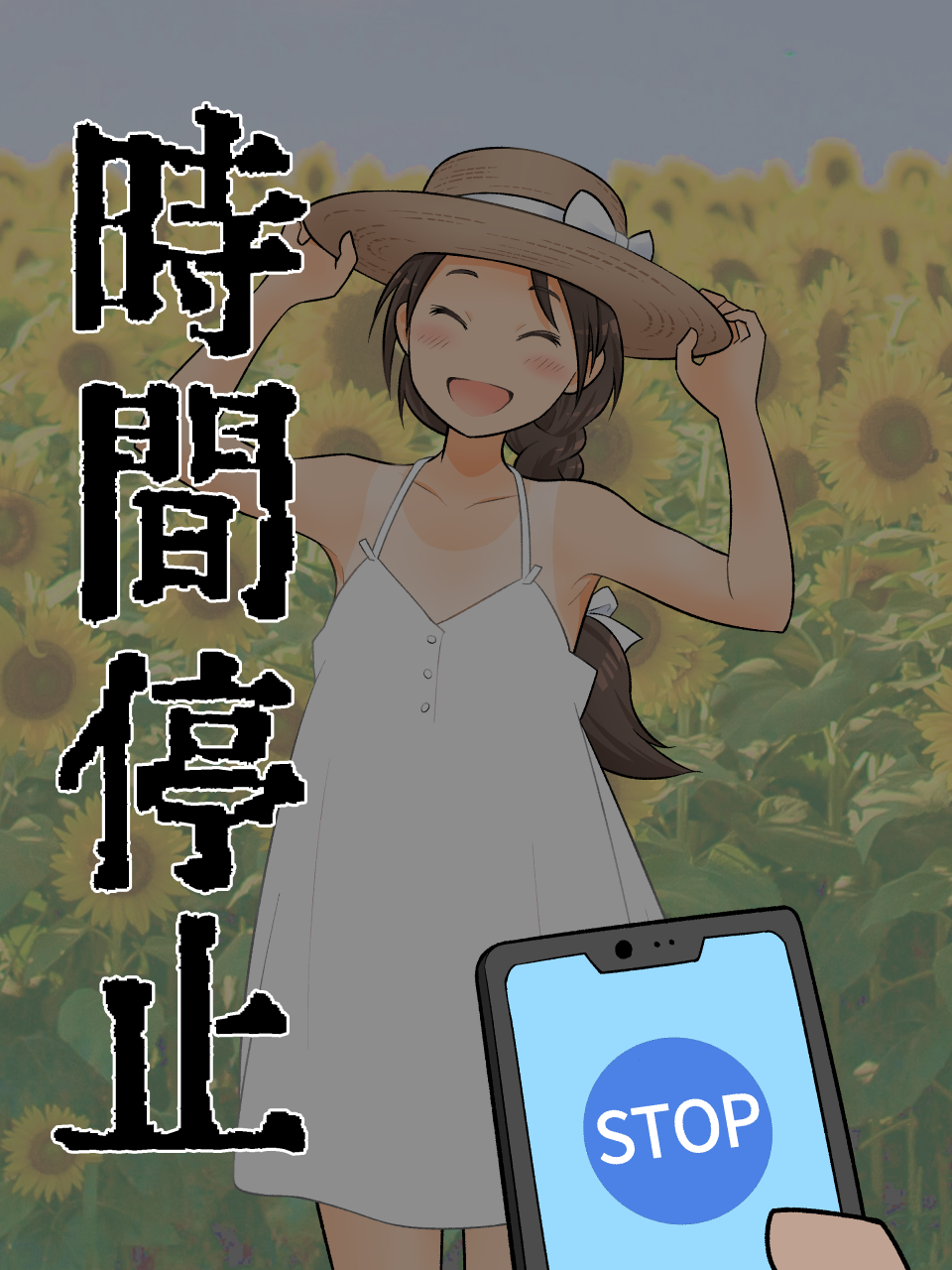 :d adjusting_clothes adjusting_headwear afunai armpits bow braid brown_hair censored closed cowboy_shot dress field flower flower_field hair_bow hat hat_bow head_tilt highres long_hair open_mouth pov pov_hands see-through_silhouette see_through_shanghai shade silhouette single_braid smile standing straw_hat sun_hat sundress sunflower tan tanlines time_stop white_bow white_dress