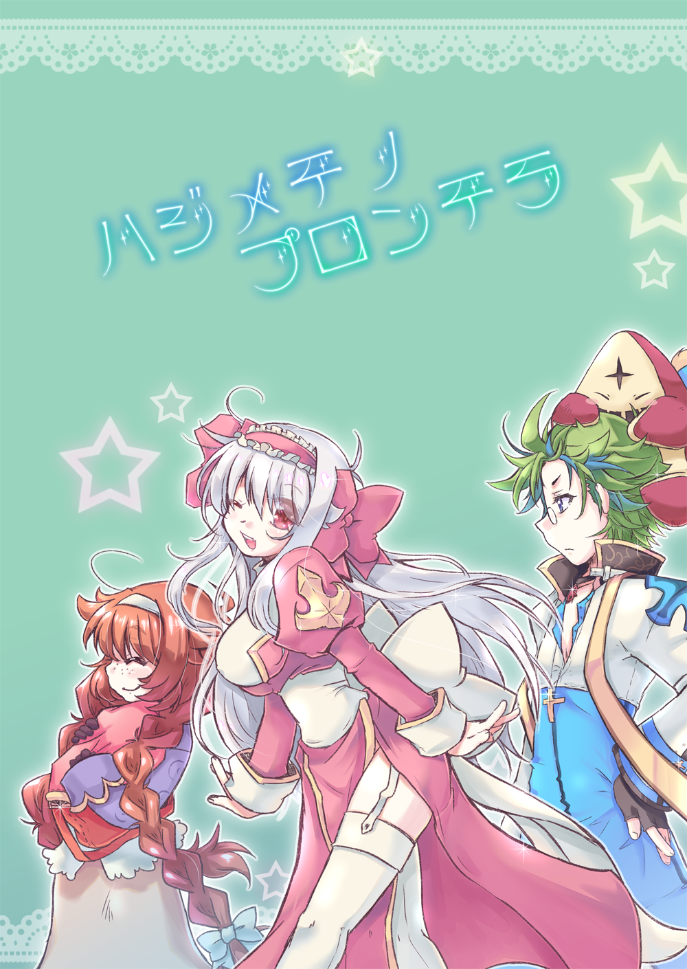 1boy 2girls arch_bishop_(ragnarok_online) bag bangs black_gloves blue_coat blue_eyes blue_jacket blush bow braid breasts brown_hair brown_skirt choker closed_eyes closed_mouth coat comiket_97 commentary_request cover cover_page cropped_jacket cross cross_necklace doujin_cover dress eyebrows_visible_through_hair feet_out_of_frame fingerless_gloves frilled_hairband frills garter_straps gloves green_hair hair_between_eyes hair_bow hairband hand_on_hip high_priest_(ragnarok_online) highres holding holding_bag jacket jewelry juliet_sleeves large_breasts long_hair long_sleeves looking_afar looking_at_viewer looking_to_the_side merchant_(ragnarok_online) multiple_girls necklace open_mouth pince-nez puffy_sleeves ragnarok_online red_bow red_dress red_eruma red_eyes red_hairband sash short_hair skirt smile star_(symbol) starfish tanono thigh-highs twin_braids twintails two-tone_dress white_bow white_dress white_hair white_jacket white_legwear white_sash