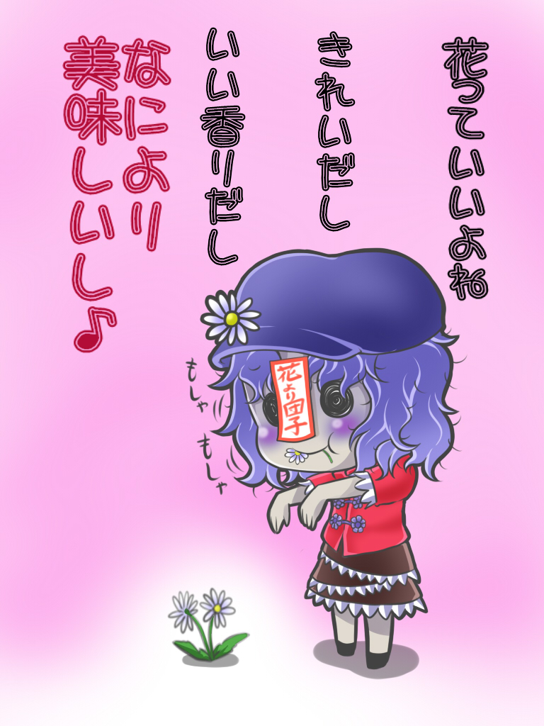 1girl black_eyes black_footwear black_skirt blush cabbie_hat chibi chinese_clothes closed_mouth commentary_request daisy eating flower full_body hat jiangshi lace-trimmed_sleeves lace_trim messy_hair miyako_yoshika ofuda outstretched_arms pale_skin pink_background purple_hair purple_headwear red_shirt shiny shiny_skin shirt short_hair short_sleeves skirt smile solid_circle_eyes solo tangzhuang touhou translation_request verta_(verlaine) white_flower zombie_pose