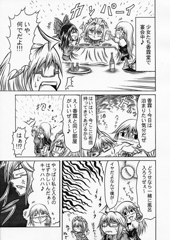 chibi comic hakurei_reimu hidefu_kitayan izayoi_sakuya kirisame_marisa monochrome morichika_rinnosuke touhou translation_request