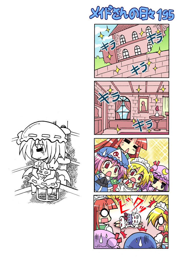 4koma 5girls alternate_costume ashita_no_joe bat_wings blue_hair braid chibi colonel_aki comic crescent enmaided flandre_scarlet hat hong_meiling long_hair maid multiple_girls o_o parody patchouli_knowledge pink_eyes pink_hair ponytail purple_eyes purple_hair red_eyes red_hair remilia_scarlet saigyouji_yuyuko short_hair side_ponytail sparkle surprised sweatdrop touhou translated twin_braids wings