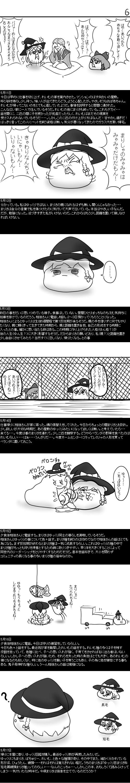 comic hakurei_reimu kirisame_marisa mechaaki touhou translation_request yukkuri_shiteitte_ne