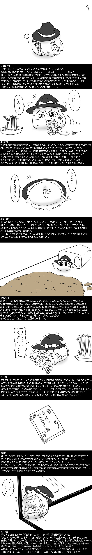 comic kirisame_marisa mechaaki touhou translation_request yukkuri_shiteitte_ne