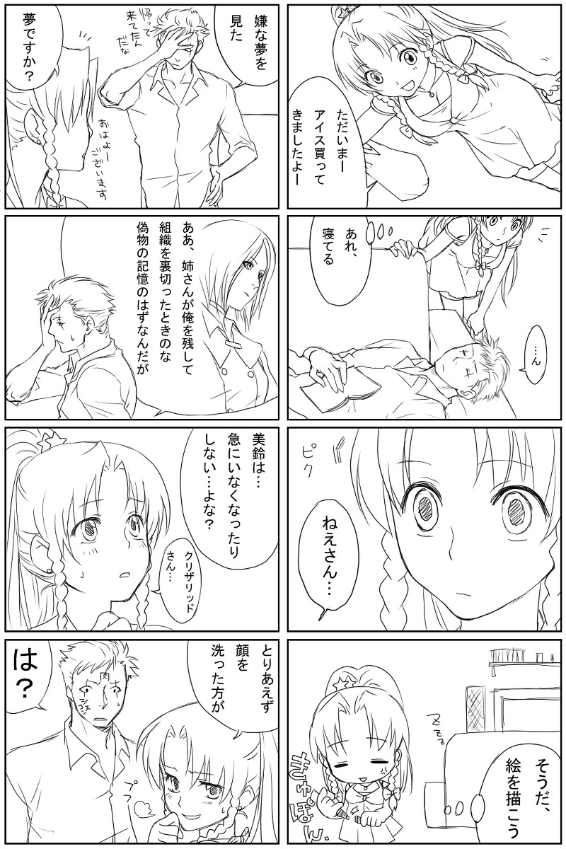 alternate_hairstyle anger_vein angry bad_id casual comic contemporary crossover dress_shirt esaka hair_ornament highres hong_meiling king_of_fighters krizalid m.u.g.e.n marker monochrome mugen_(game) pixiv_manga_sample ponytail shirt touhou translated translation_request whip_(kof)