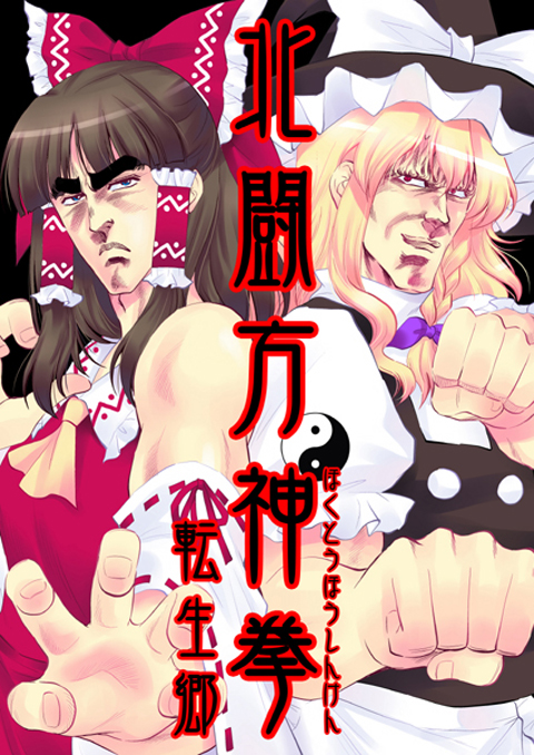 blonde_hair brown_hair clenched_hands detached_sleeves eyebrows genderswap hakurei_reimu hara_tetsuo_(style) hokuto_no_ken hoshino_madoka japanese_clothes kenshirou kirisame_marisa man_face manly md5_mismatch miko multiple_boys parody raoh style_parody touhou translation_request