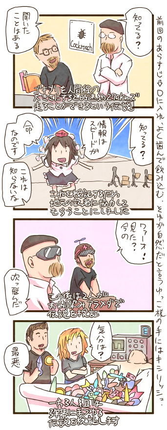 bathtub beard book cockroach comic crossover danmaku energy_tank facial_hair goggles grant_imahara insect jamie_hyneman juillet9 kari_byron mythbusters ofuda partially_translated shameimaru_aya tory_belleci touhou translated translation_request zuizou