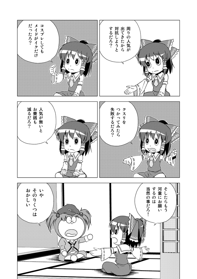 doraemon hakurei_reimu kawashiro_nitori monochrome parody porurin_(do-desho) style_parody touhou translated translation_request