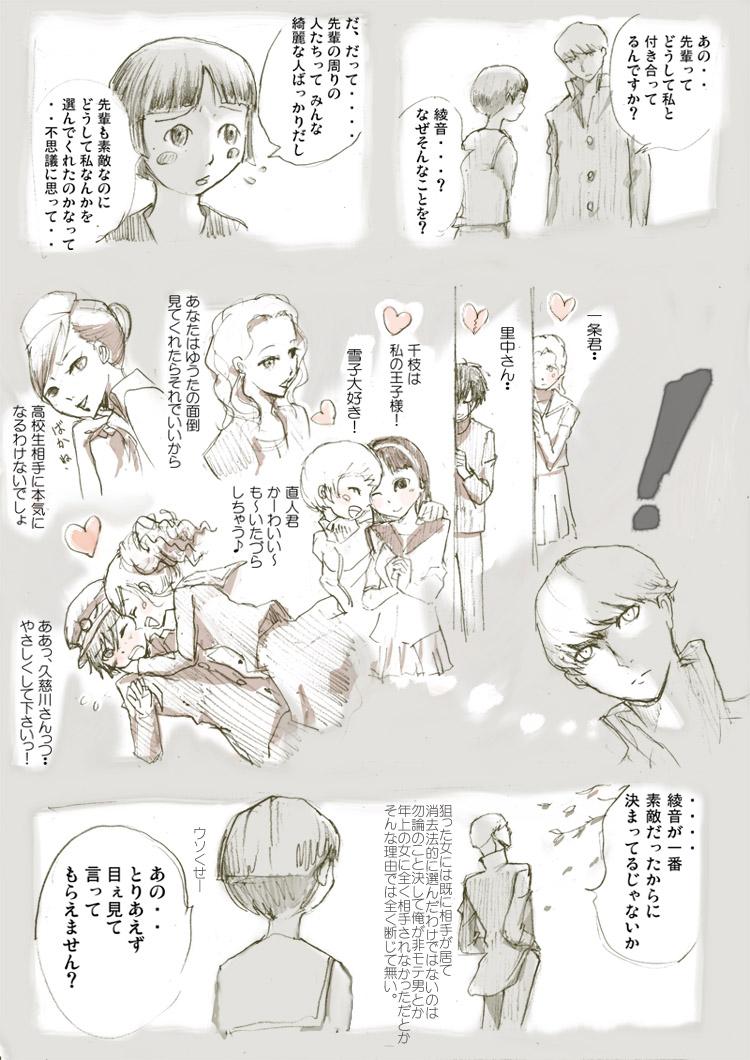 amagi_yukiko comic couple ebihara_ai heart iboibocco ichijou_kou imagining kujikawa_rise matsunaga_ayane minami_eri narukami_yuu persona persona_4 satonaka_chie seta_souji shirogane_naoto spot_color translated translation_request uehara_sayoko yuri