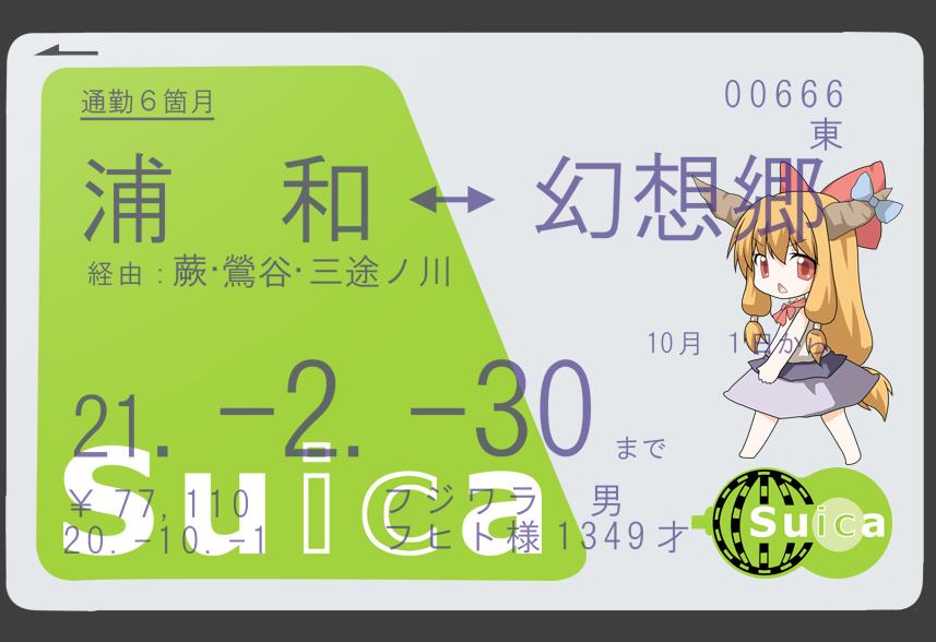 card chibi ibuki_suika mashima_(sumachi) no_nose pun solo suica touhou
