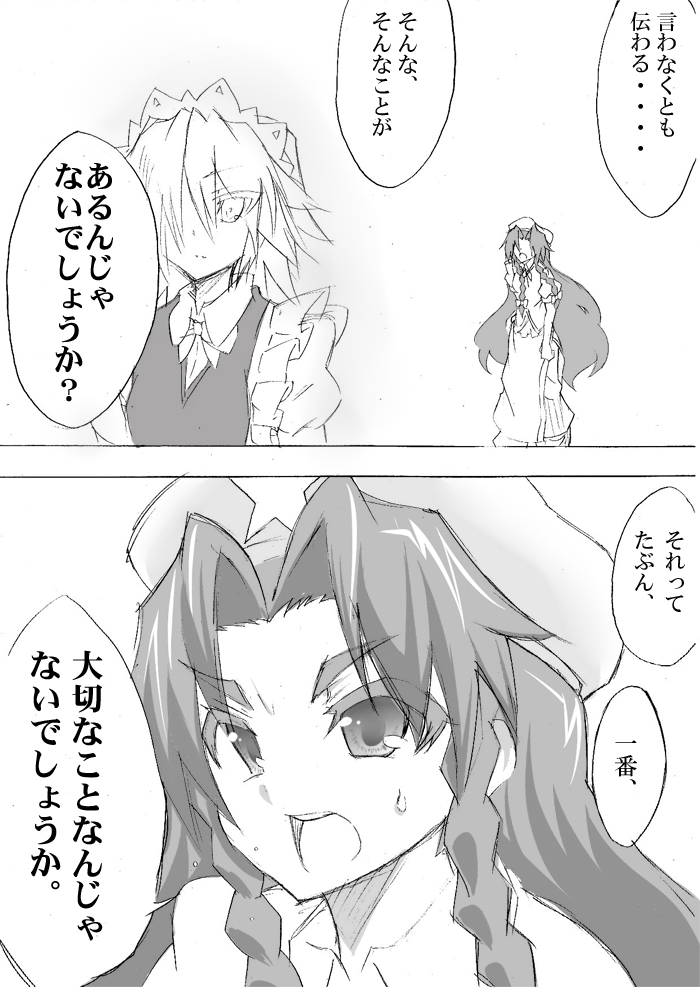 2girls braid comic hat hong_meiling izayoi_sakuya long_hair maid maid_headdress multiple_girls short_hair touhou translation_request twin_braids yuugen_no_tei