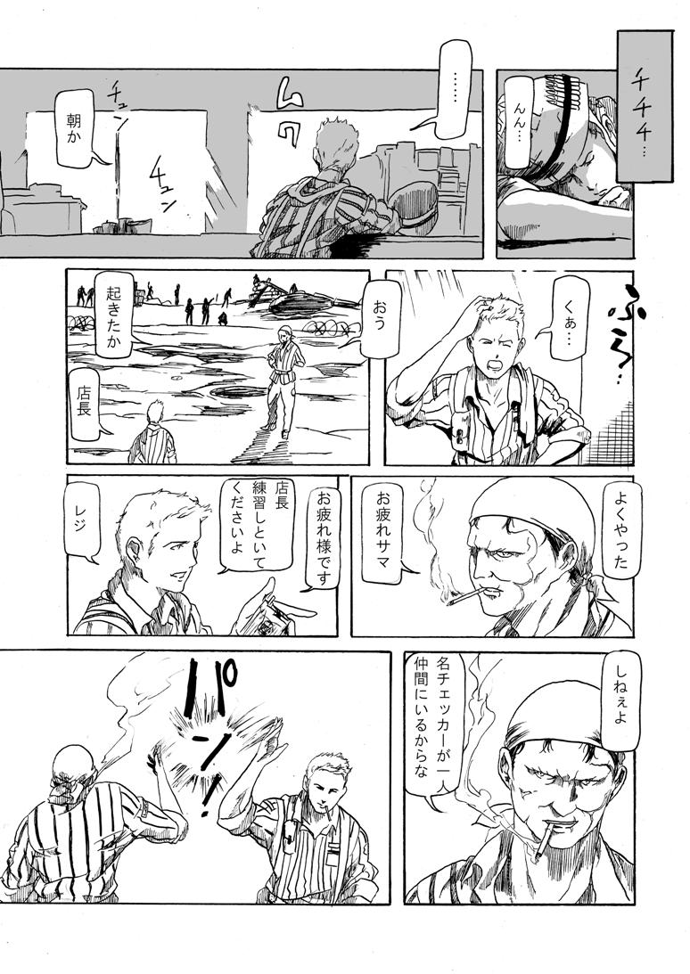 barbed_wire cigarette comic convenience_store gunba high_five monochrome original pixiv_manga_sample scar shirt shop smoke smoking striped striped_shirt waking_up yawning