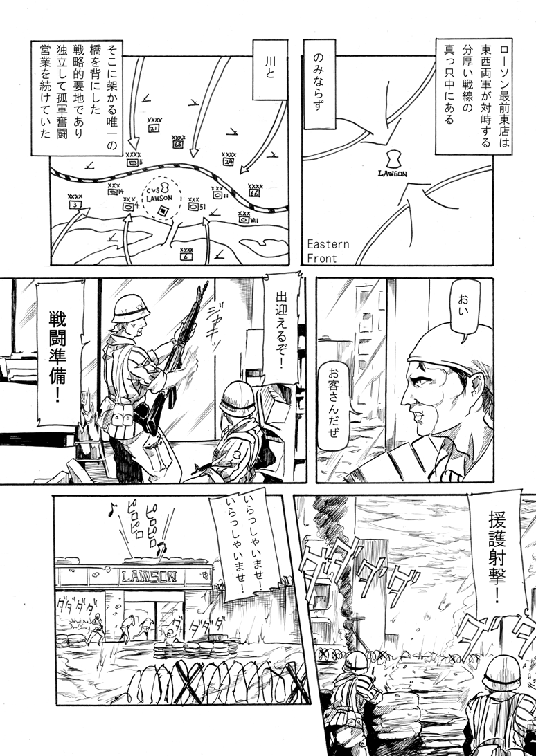 bandana barbed_wire comic convenience_store gun gunba m16 map monochrome original pixiv_manga_sample rifle sandbag scar shirt shop striped striped_shirt translated weapon