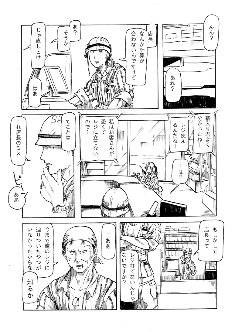 cash_register comic convenience_store dog_tags gunba helmet monochrome original partially_translated pixiv_manga_sample scar shop translation_request walkie-talkie