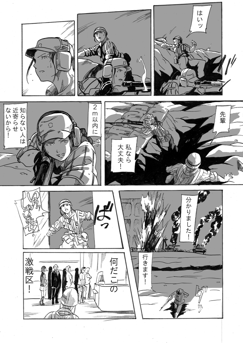 cap check_translation comic convenience_store explosion gun gunba hat m16 military military_vehicle monochrome on_stomach original pixiv_manga_sample ponytail resized rifle running sandbag shirt shop sniper_rifle striped striped_shirt tank translated trench vehicle weapon