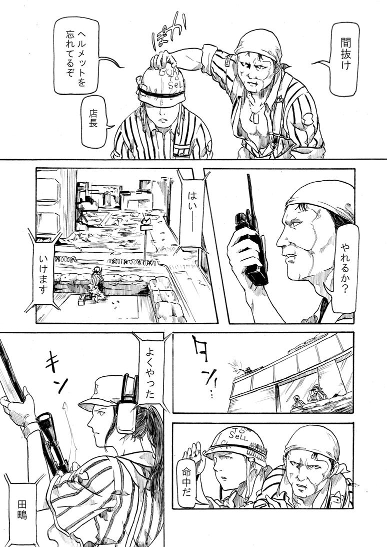 barbed_wire comic dog_tags gun gunba helmet monochrome original pixiv_manga_sample ponytail rifle scar shirt sniper_rifle striped striped_shirt translated walkie-talkie weapon