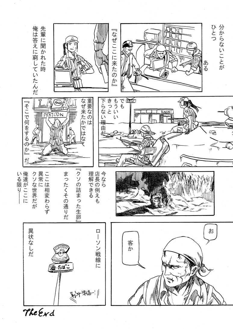 bandana buried cap cash_register comic convenience_store explosion goggles gun gunba hat helmet m16 monochrome original parody pixiv_manga_sample pizza_box platoon ponytail resized riding_crop rifle scar shirt shop signpost striped striped_shirt translated weapon