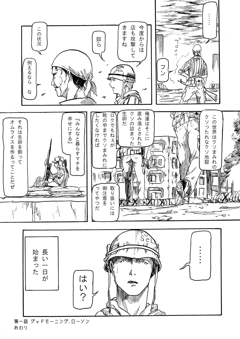 bandana barbed_wire comic good_morning_vietnam gun gunba helmet m16 monochrome original parody pixiv_manga_sample rifle ruins sandbag shirt sniper_rifle striped striped_shirt translated weapon