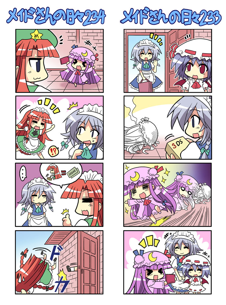 !? >_< 4koma :3 bat_wings blue_eyes blue_hair bow braid chibi colonel_aki comic crescent dress hair_bow hat hong_meiling izayoi_sakuya long_hair maid maid_headdress multiple_girls nintendo_3ds open_mouth patchouli_knowledge purple_hair red_eyes red_hair redhead remilia_scarlet short_hair silent_comic silver_hair smile sparkle star touhou translated twin_braids wings