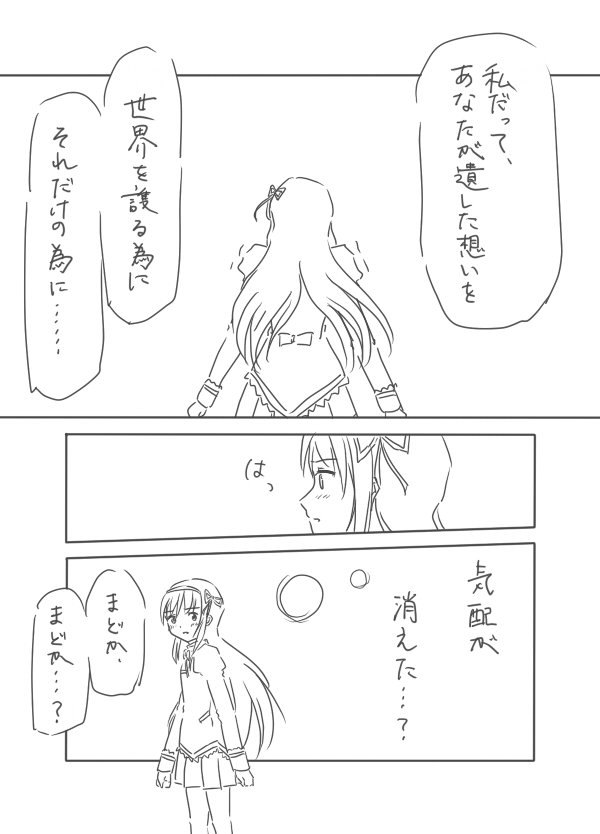 alternate_hairstyle bow comic face from_back from_behind grayscale greyscale hair_bow hair_ornament hair_ribbon long_hair mahou_shoujo_madoka_magica makoto_(dandelion) monochrome pleated_skirt ribbon school_uniform shaking side skirt spoilers standing translation_request trembling twintails