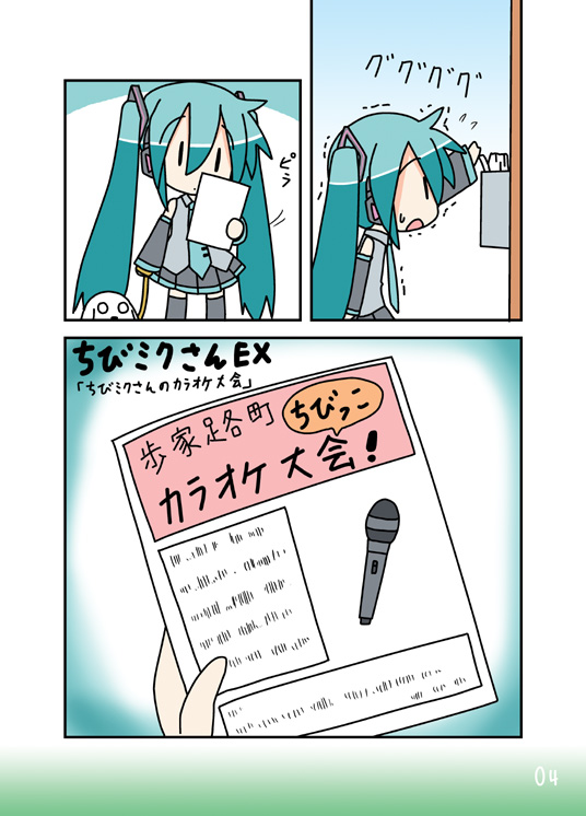 aqua_hair chibi_miku comic dog flyer hamo_(dog) hatsune_miku headphones microphone minami_(colorful_palette) translated trembling twintails vocaloid