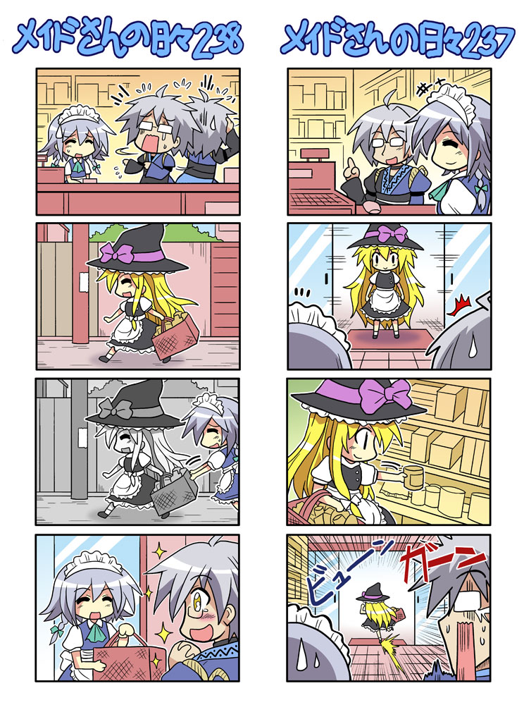 4koma ^_^ ahoge apron basket blonde_hair blush bow braid closed_eyes colonel_aki comic eyes_closed glasses hands_clasped hat hat_bow izayoi_sakuya kirisame_marisa long_hair maid maid_headdress morichika_rinnosuke multiple_girls silent_comic silver_hair sparkle sweatdrop tears theft time_stop touhou translated twin_braids witch witch_hat yellow_eyes