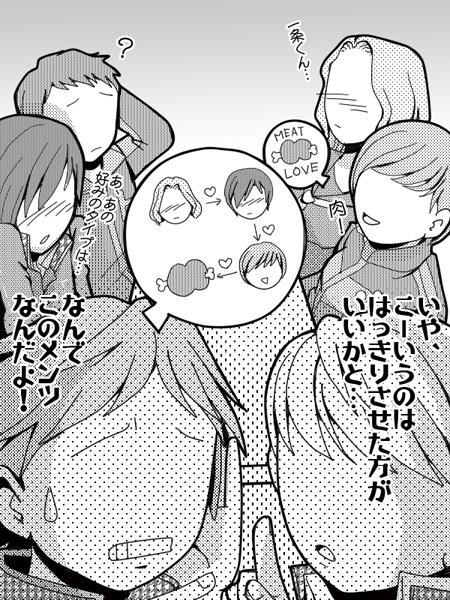 boned_meat ebihara_ai faceless food hanamura_yousuke ichijou_kou meat monochrome nagase_daisuke narukami_yuu persona persona_4 relationship_graph satonaka_chie t0kiwa translation_request