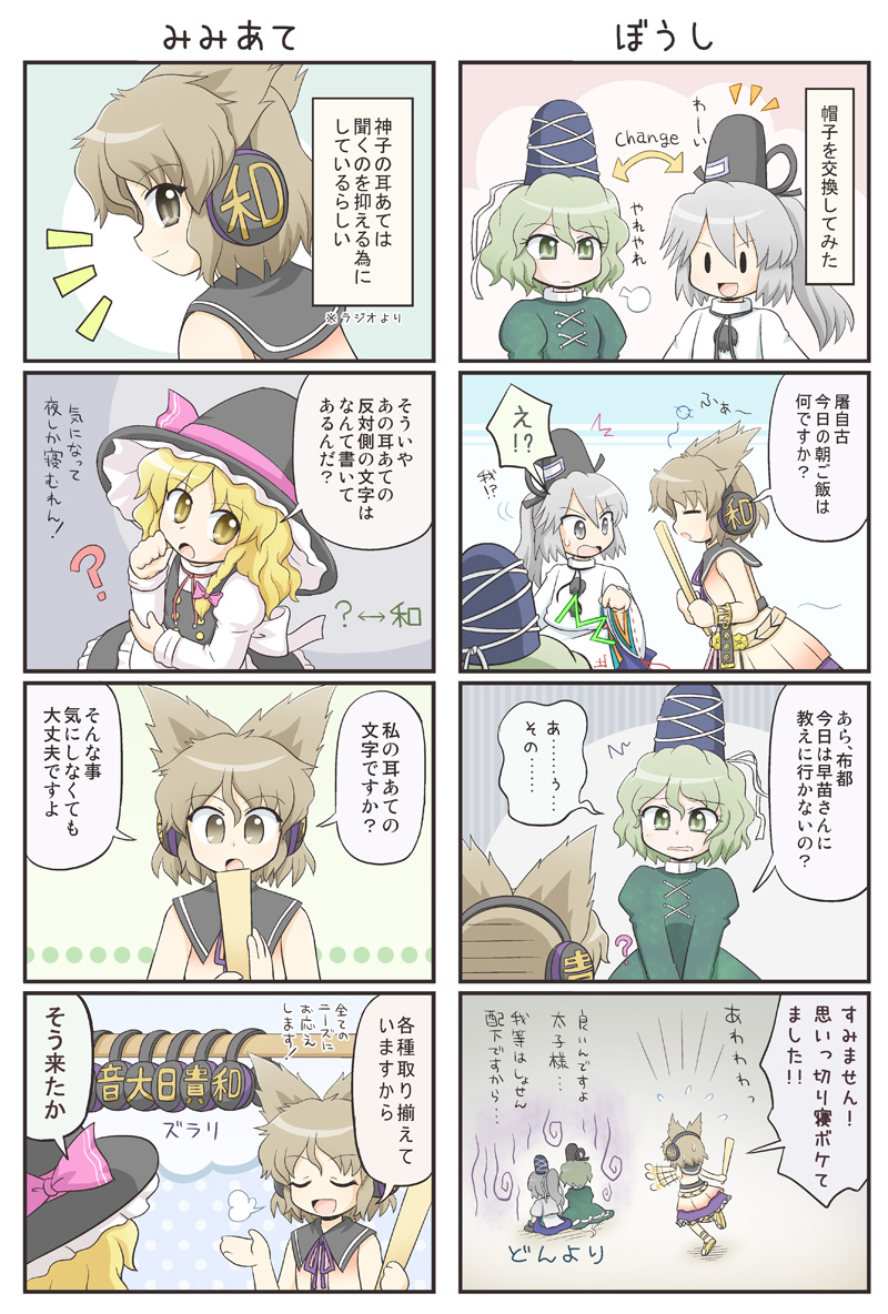 4koma :d ? belt blonde_hair blush bow braid brown_eyes brown_hair closed_eyes comic dress earmuffs ghost_tail gloom_(expression) green_dress green_eyes green_hair grey_eyes grey_hair hair_bow hat headphones headwear_switch kirisame_marisa long_hair long_sleeves manaka_toyomu mononobe_no_futo multiple_girls open_mouth ponytail profile ritual_baton short_hair side_braid silver_hair single_braid smile soga_no_tojiko tate_eboshi touhou toyosatomimi_no_miko translated translation_request witch_hat yellow_eyes