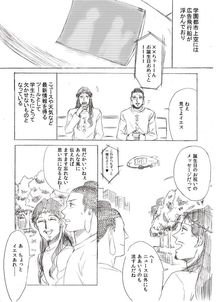 buddha can comic crown_of_thorns drinking facial_hair inoichi jesus long_hair monochrome mustache saint_onii-san saint_young_men to_aru_majutsu_no_index translated translation_request