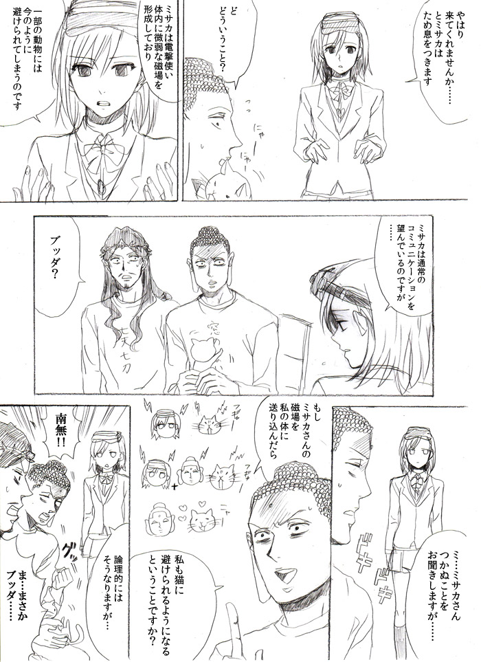 buddha cat comic crossover crown_of_thorns facial_hair head_mounted_display inoichi jesus long_hair misaka_imouto monochrome mustache saint_onii-san saint_young_men to_aru_majutsu_no_index translated translation_request