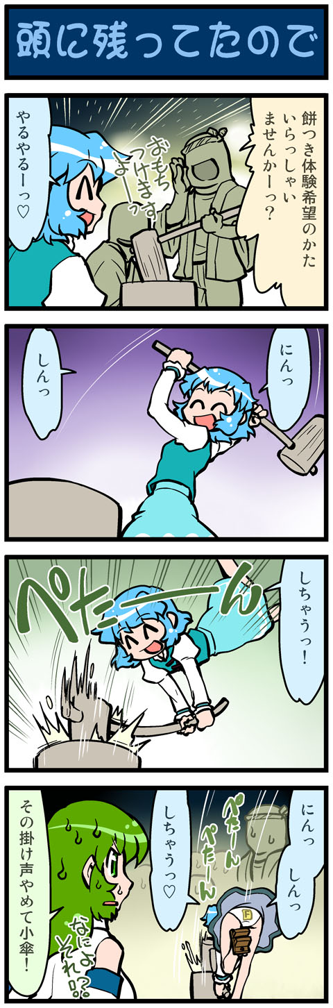 4koma ^_^ artist_self-insert blue_hair closed_eyes clothes_writing clothing_writing comic eyes_closed food green_eyes green_hair hammer highres kochiya_sanae mallet mizuki_hitoshi mochi multiple_girls open_mouth panties print_panties real_life_insert shirt skirt skirt_set smile sweat tatara_kogasa touhou translated translation_request underwear upskirt wagashi white_panties
